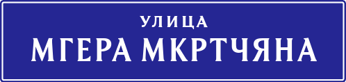 Mher Mkrtchyan street